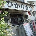 ひかり食堂 - f:id:kon-kon:20081114145259j:image