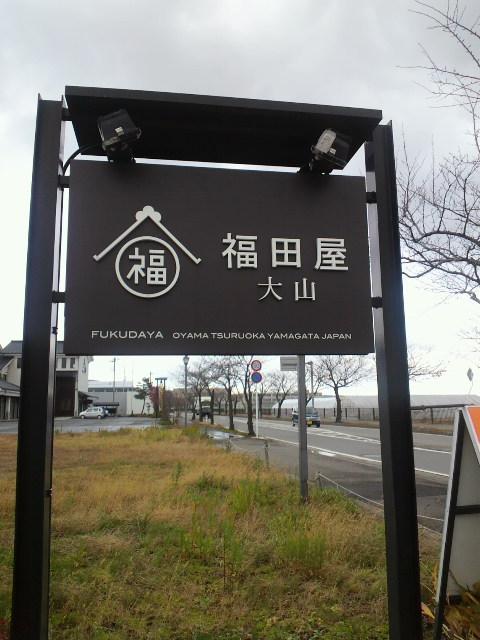 旬菓処福田屋