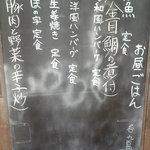 ほの字 - ランチメニュー