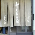 川端道喜 - 。由緒正しい暖簾。500年の歴史の証。