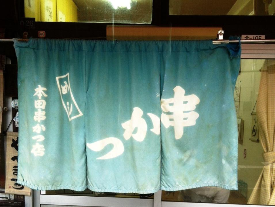 本田串かつ店