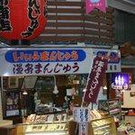 阿部商店 - 熱海駅から徒歩3分、平和通り名店街にございます。赤い提灯が目印です。