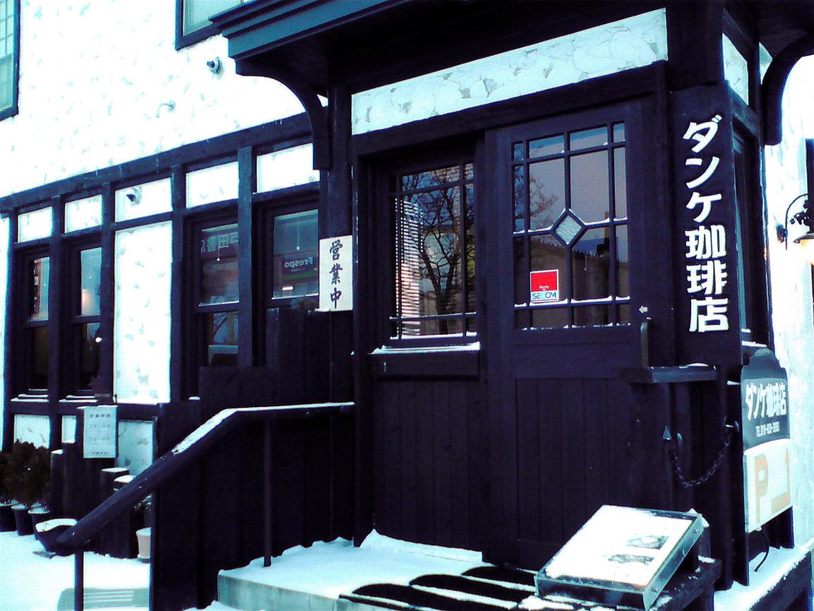 ダンケ珈琲店