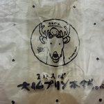 10470901 - 袋の鹿もカワイイ