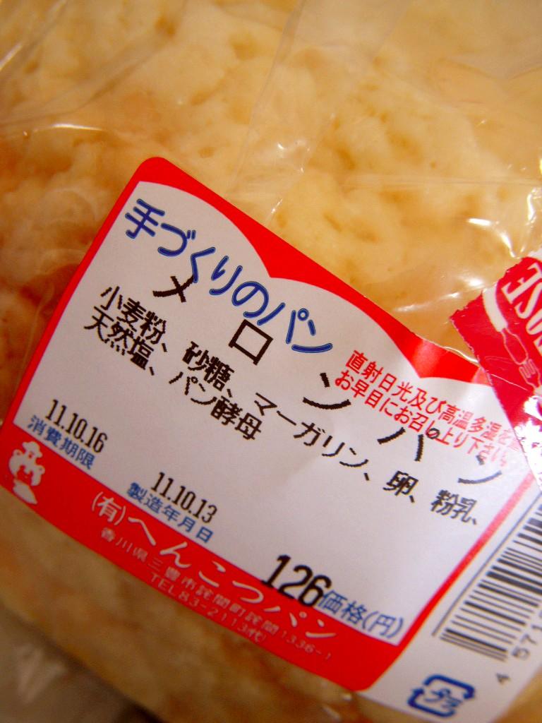 へんこつパン