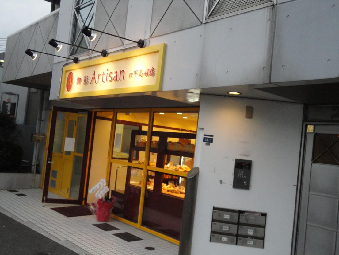 アルティザン 六甲高羽店