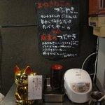 フスマにかけろ 中崎壱丁 - ご飯はセルフサービス