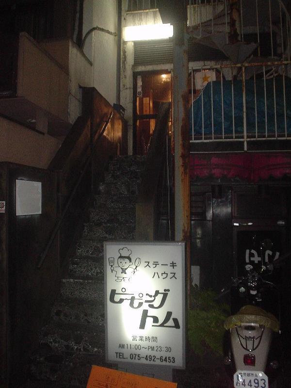 ピーピングトム 北山店