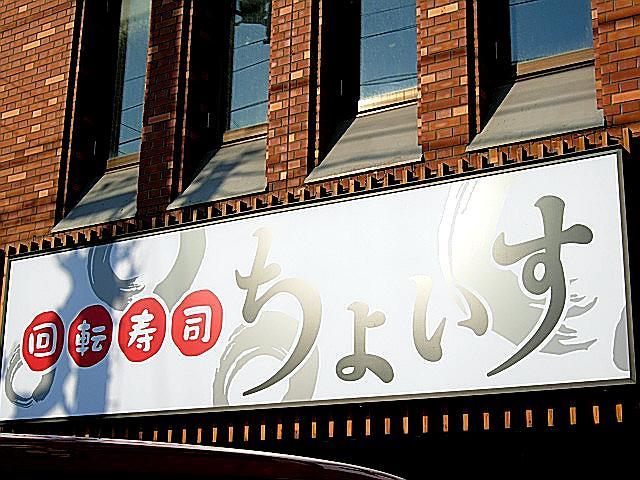 回転寿司ちょいす  旭川豊岡店