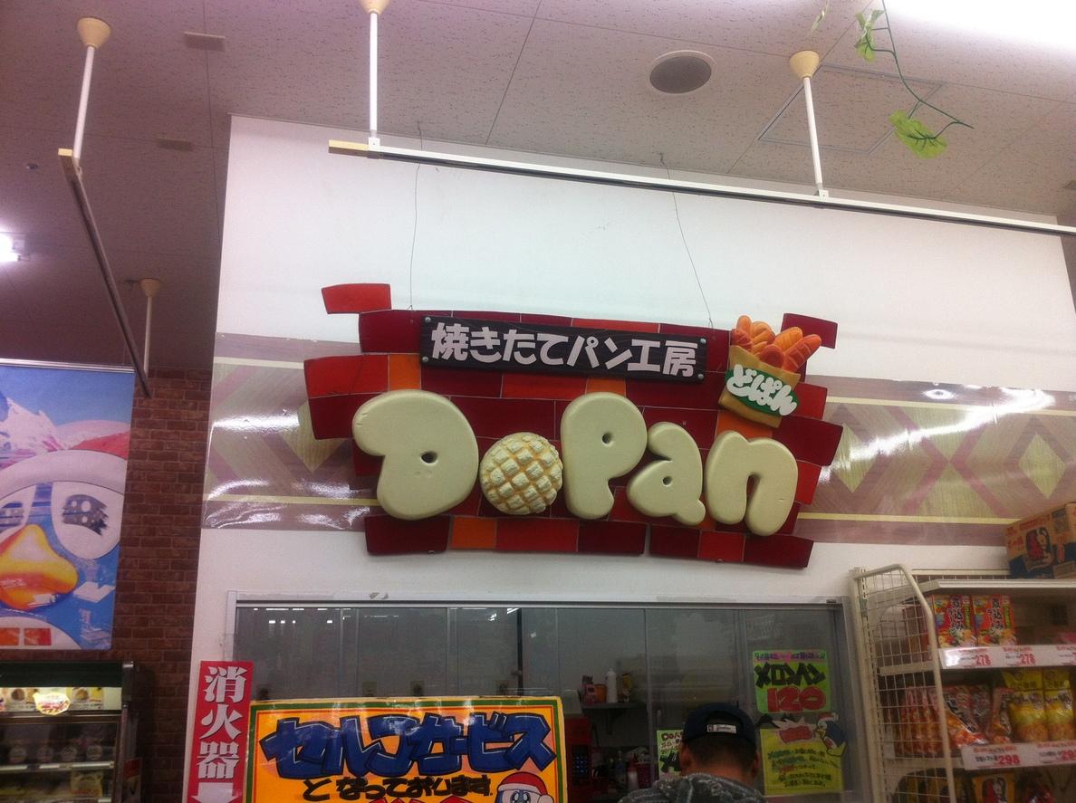 ドパン ドンキホーテ名古屋本店内