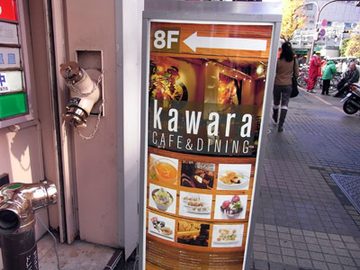 kawara CAFE��DINING �V�h����