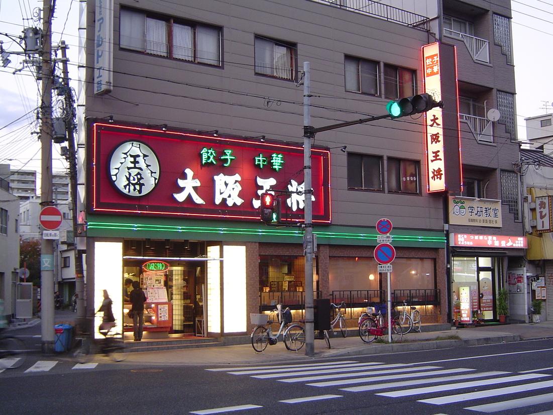 大阪王将 蒲生店
