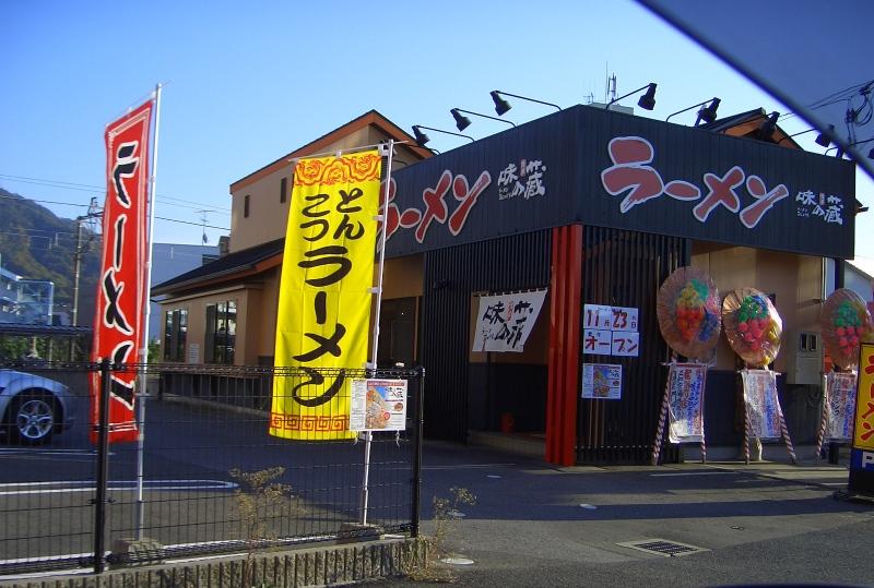 博多味の蔵 広島矢野店