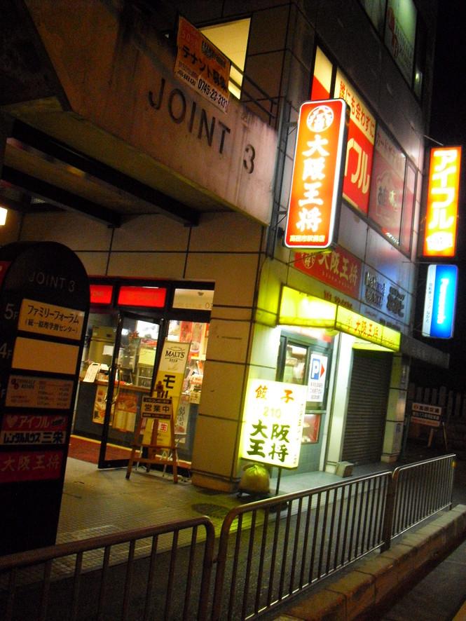 大阪王将 高田駅前店