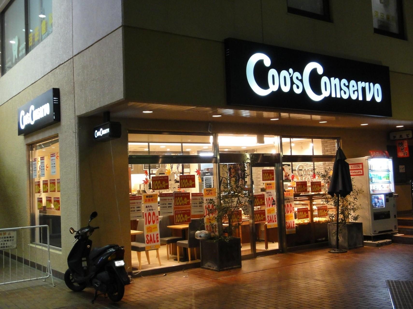 クーズコンセルボ 阪急箕面店