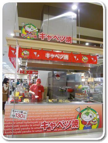 キャベツ焼  イトーヨーカードーあべの店