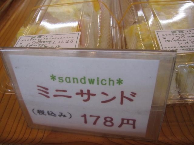 レオ洋菓子店