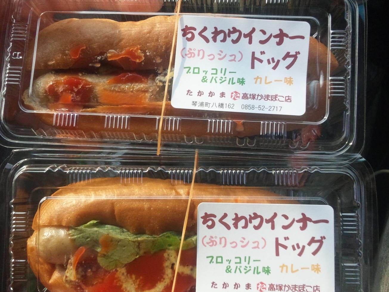 高塚かまぼこ店