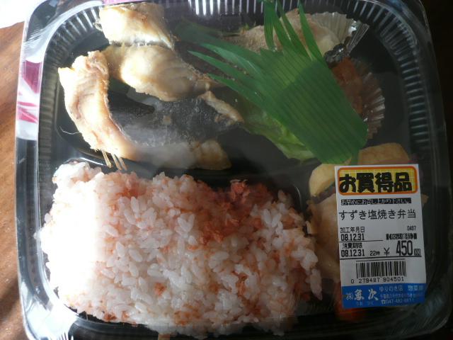 魚次 ゆりのき店