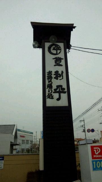 登利平 大泉南店