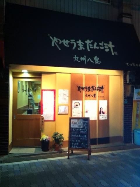 九州八豊やせうまだんご汁 てっちゃん店