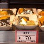手しごとや 咲くら - 南京煮(自給率98%)