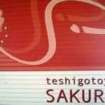 手しごとや 咲くら - 農水省食堂:手仕事屋SAKURA