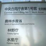 手しごとや 咲くら - 中央合同庁舎第一号館