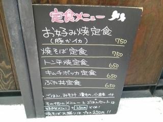 広島風お好み焼き あかね