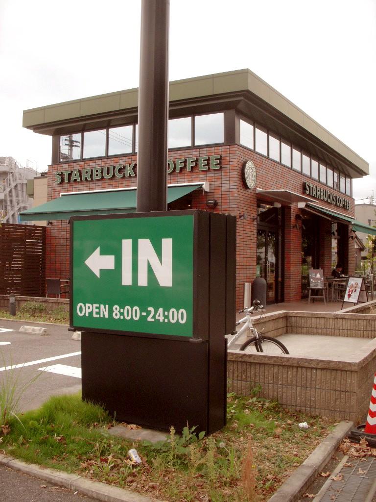 スターバックス・コーヒー 高知潮江店