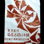 菊見せんべい総本店 - 紙袋
