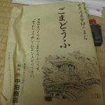 中田商店 - ごまどうふ¥500(包装紙)