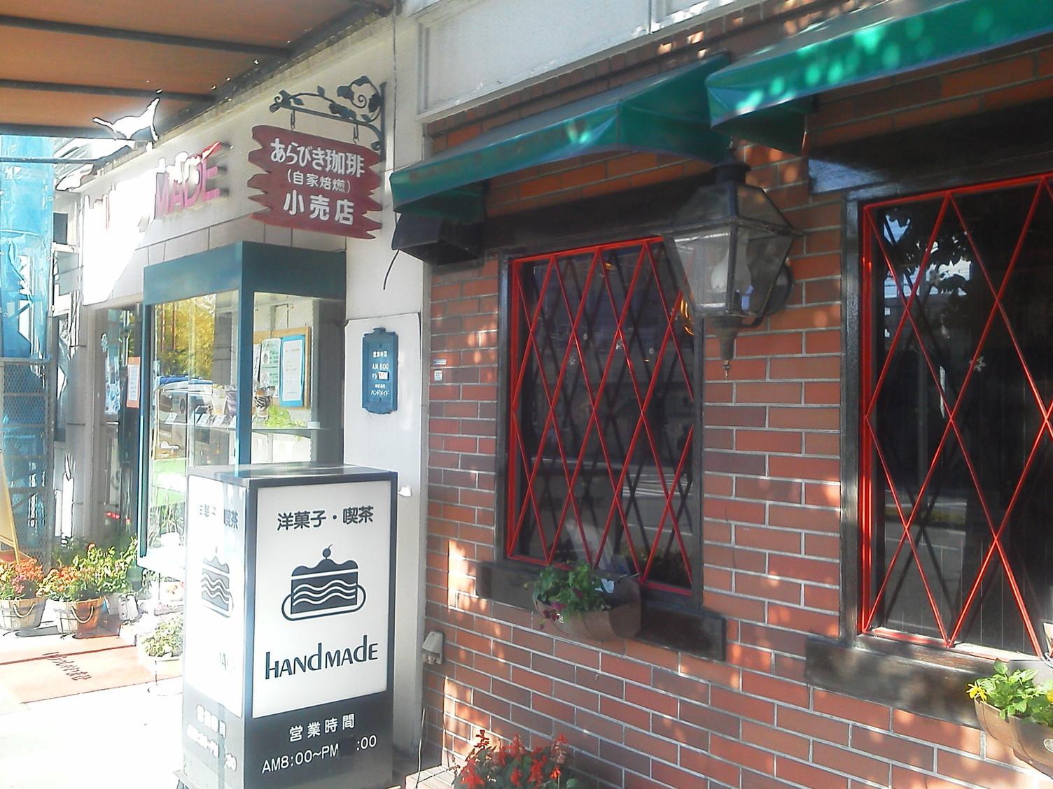 ハンドメイド 春日野道店