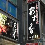 広島風お好み焼 あす香 - 新宿にお立ちよりの際は是非ご来店ください!!