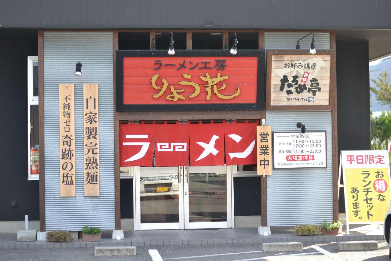 りょう花 大洲店