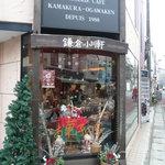 お菓子の家 鎌倉小川軒 -