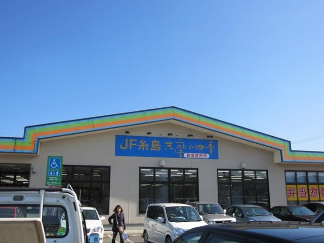 志摩の海鮮丼屋