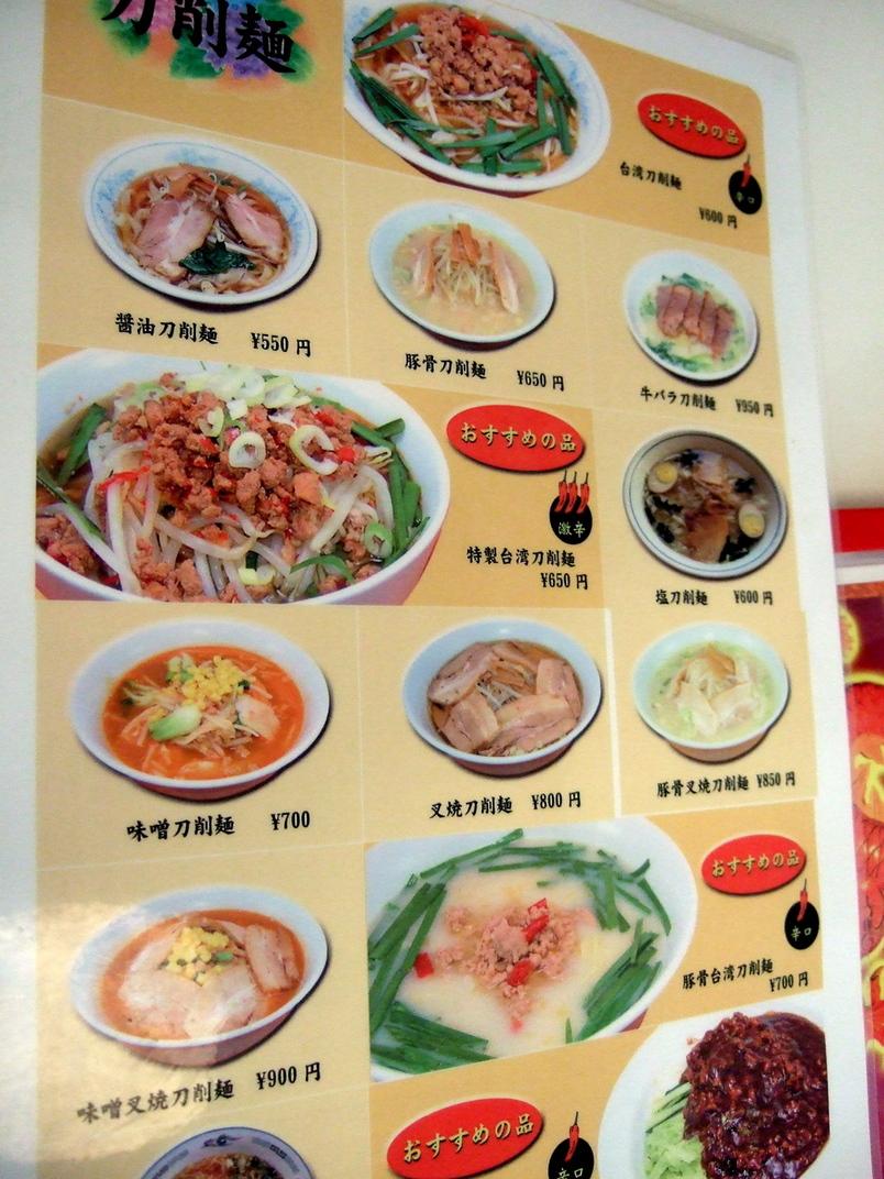 台湾料理 昇龍軒 下諏訪店