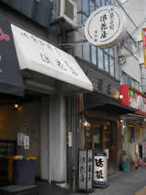 浪花屋菓子舗  玉川店