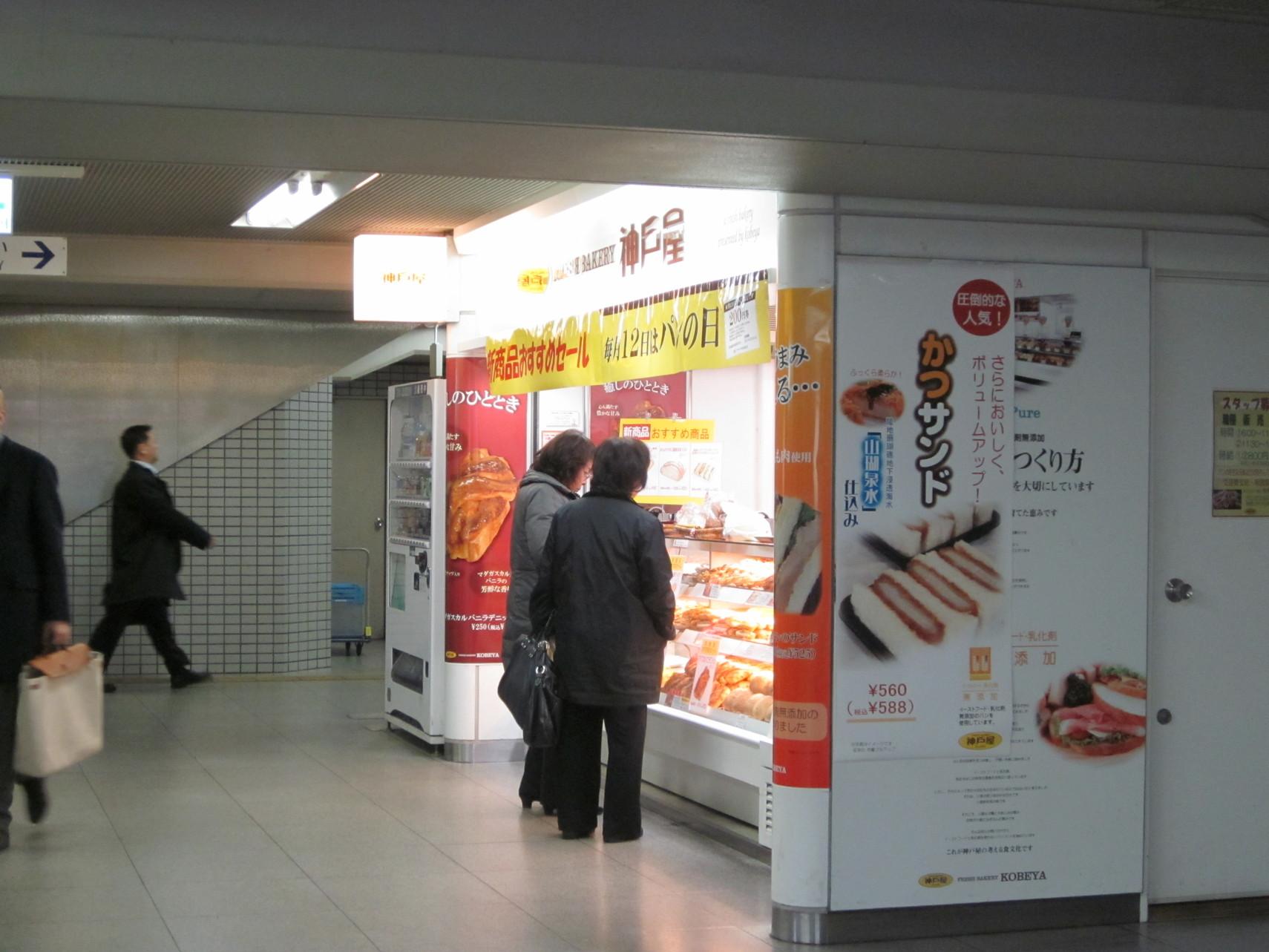 フレッシュベーカリー神戸屋 枚方市駅店