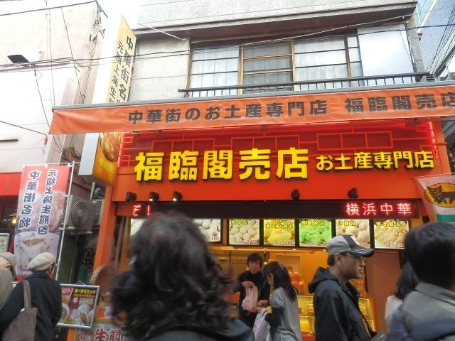 福臨閣売店