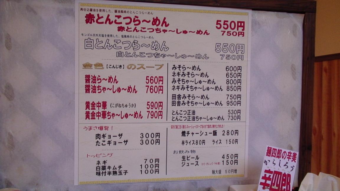 麺家 麺四郎