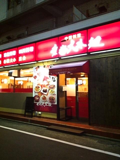 中国料理東北大冷麺