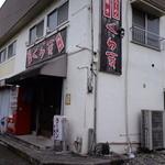 10611934 - お店