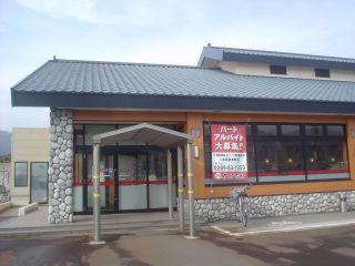 かっぱ寿司 新飯山店