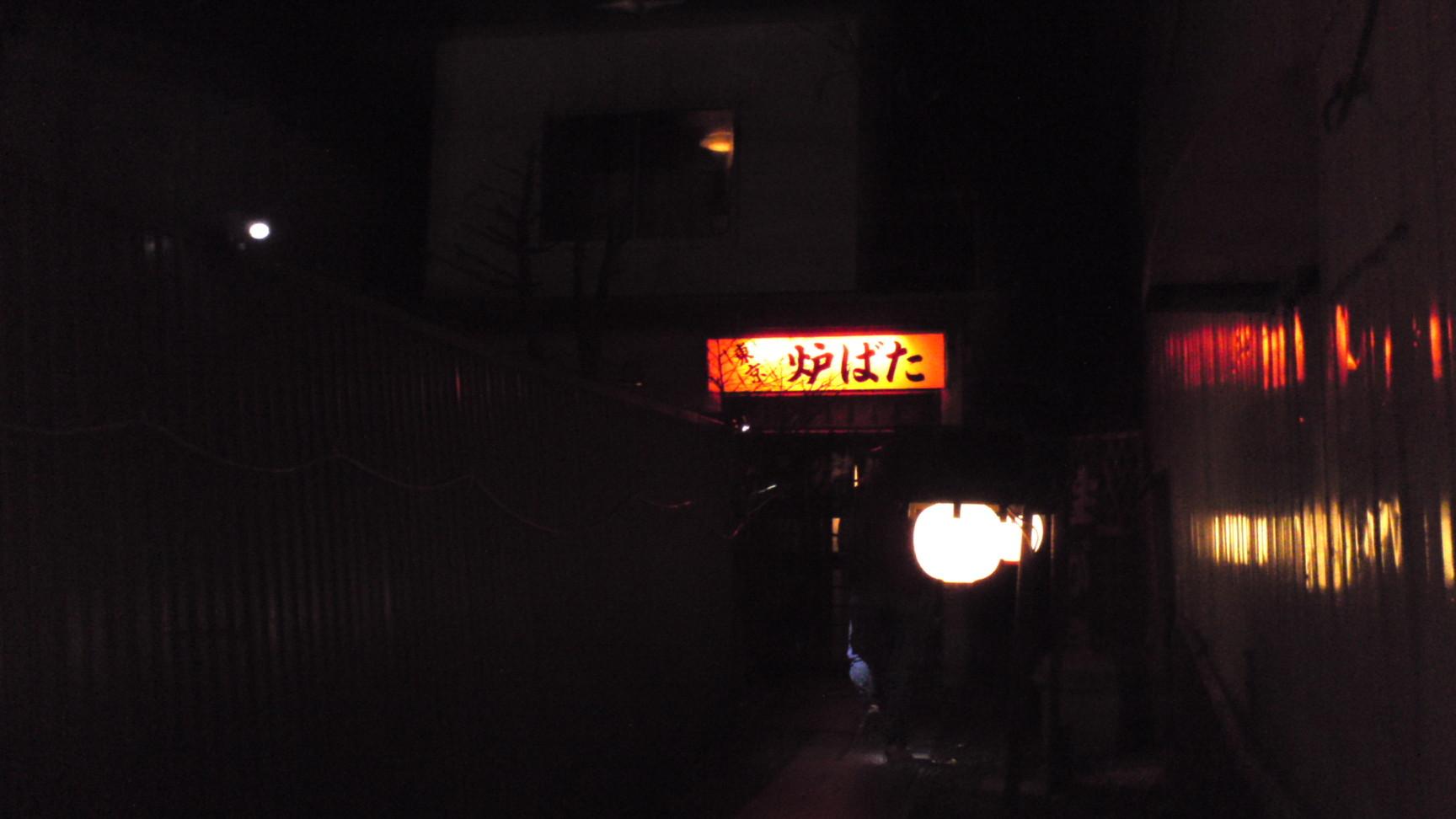 東京炉ばた