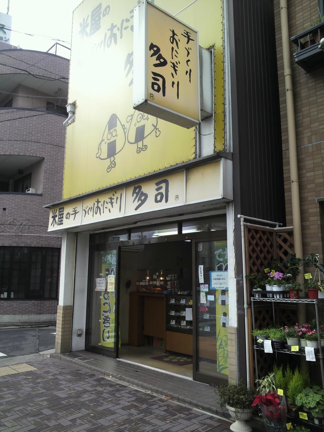 米屋の手づくりおにぎり 多司 FC栄生店
