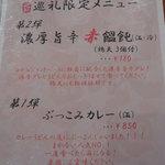 10618080 - 巡礼限定メニュー