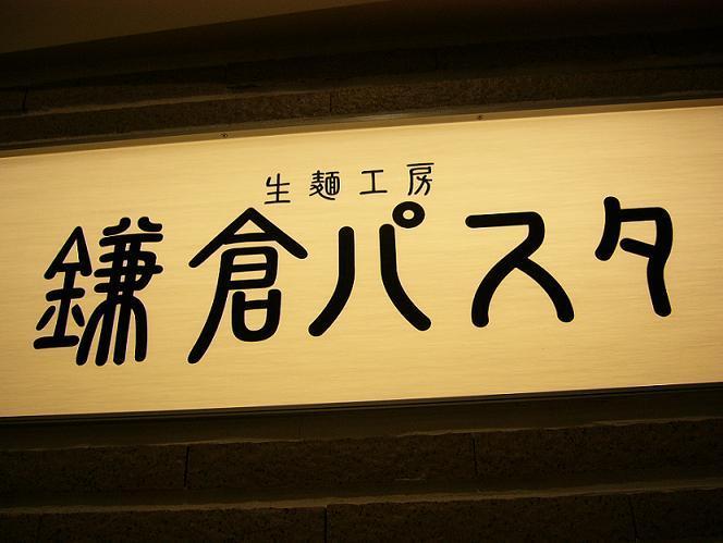 鎌倉パスタ  イーアスつくば店