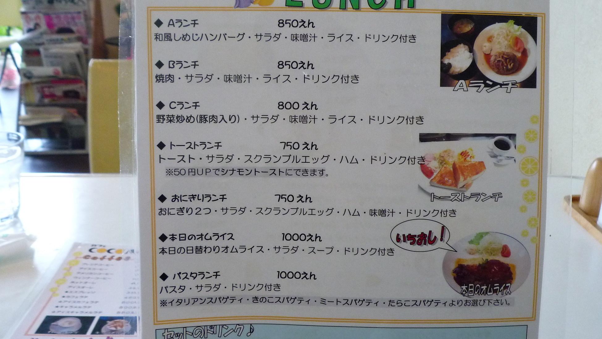 カフェ Cocona
